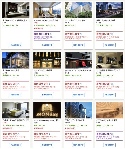 ホテルズドットコム ジャパンで割引セールを実施中1