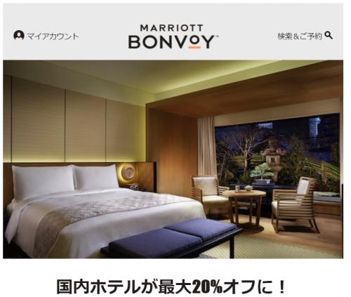 マリオット 期間限定の特別会員料金で国内ホテルが最大20オフ