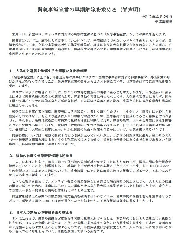 緊急事態宣言の早期解除を求める(党声明)