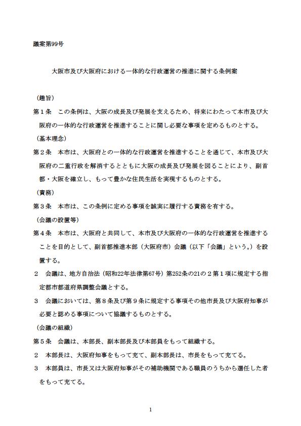 議案第99号「大阪市及び大阪府における一体的な行政運営の推進に関する条例案」