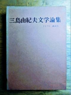 三島由紀夫文学論集