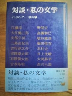 秋山駿・対談 (2)