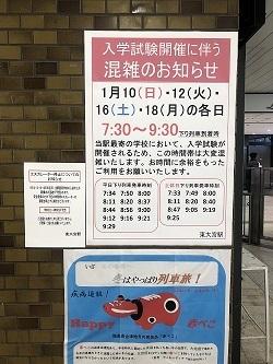 駅の掲示物