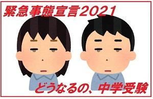 緊急事態宣言2021 どうなるの中学受験