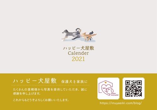 壁掛けカレンダー_201102_13