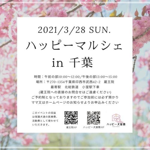 mini20213月28日千葉フリマ