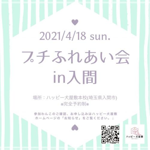 mini20214月18日ふれあい会