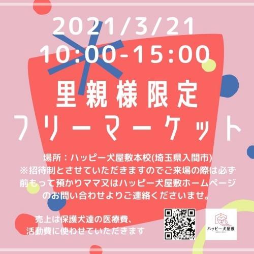 mini20213月21日入間フリマ2