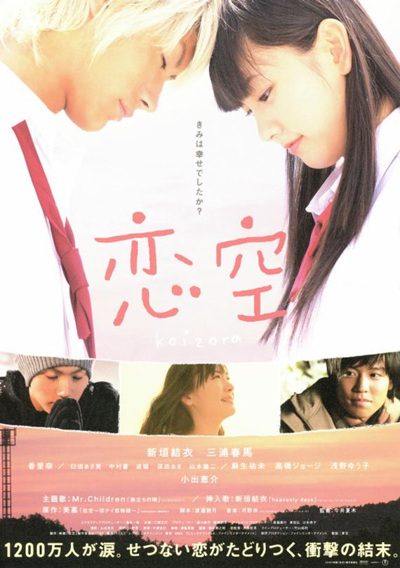2007恋空