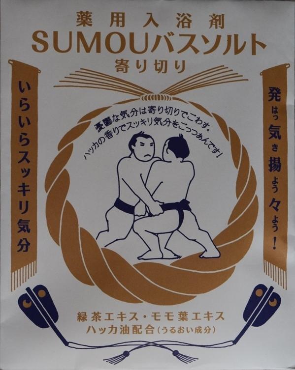 SUMOU.jpg