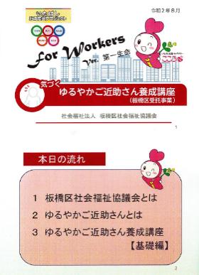 ゆるやか (2)