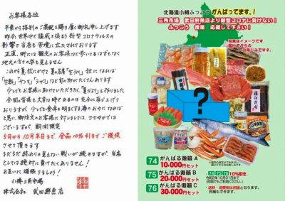 けんちゃんふくばこ-crop