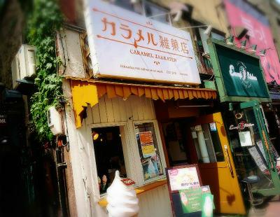 カラメル雑菓店