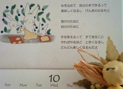 2020年10月カレンダー-crop