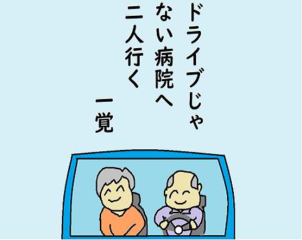 川柳 一覚 2