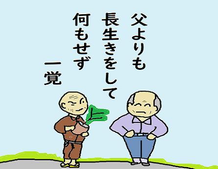 川柳 一覚 3