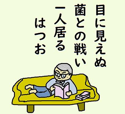川柳 2年4月 雑詠 はつお  ペ