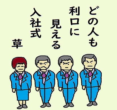 川柳 2年4月 利口 草  ペ