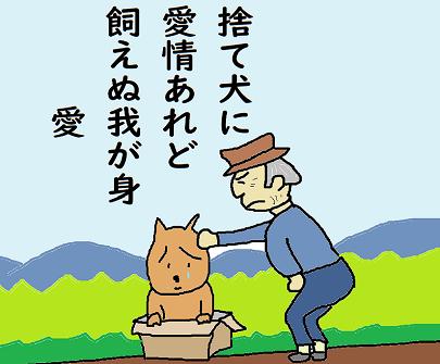 川柳 2年5月 愛 愛 ペ