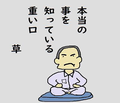川柳 2年5月 雑詠 重い口 草 ペ