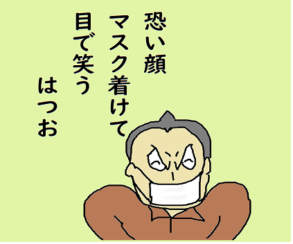 川柳 2年5月 マスク はつお