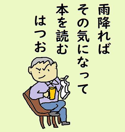 川柳 2年6月 雨  はつお カラー ペ