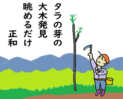 川柳 2年6月 「山菜」 正和 pe