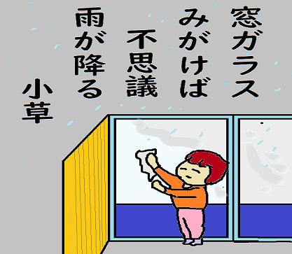 川柳 2年6月 「雨」 小草 ペ