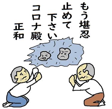 川柳 2年8月 止める 正和 pe