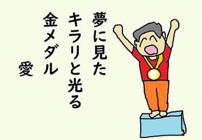 川柳 2年8月 題詠 キラリ 金メダル 愛 ペ