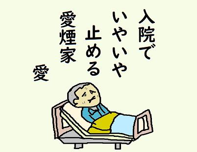 川柳 8月 席題「止める」 愛煙家 愛 ペ