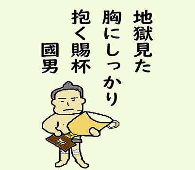 川柳 2年8月 雑詠 國男 (優勝)ペ