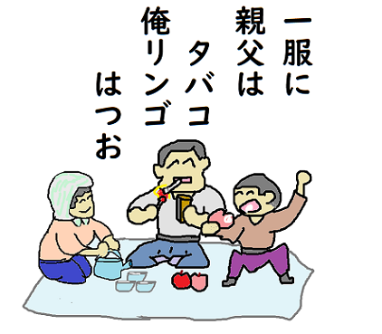 川柳 2年9月 一服 タバコとりんご  はつお ペ