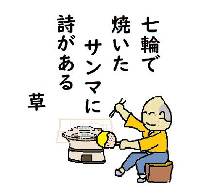 川柳 2年9月 雑詠 七輪 草 ペ