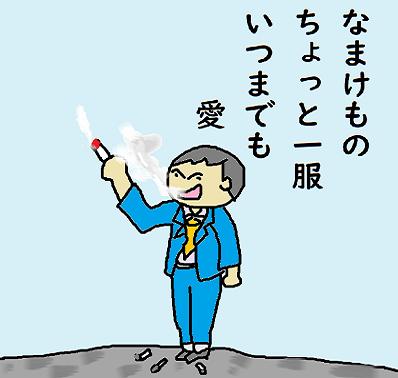 川柳 2年9月 一服 タバコ 愛 ペ
