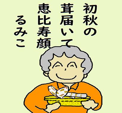 川柳 2年10月 雑詠 恵比寿顔 るみこ