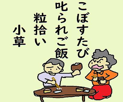 川柳 2年10月 「拾う」 小草