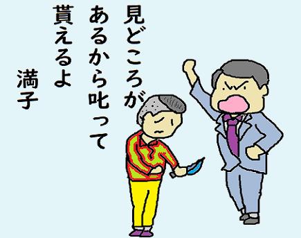 川柳 2年11月 雑詠 満子 見どころ