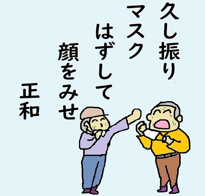 川柳 2年11月 雑詠 マスク 正和