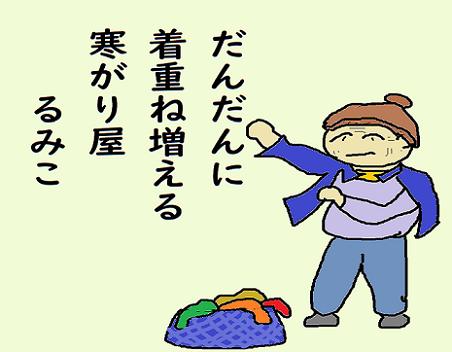 川柳 2年11月 題詠 「だんだん」 るみこ ペ