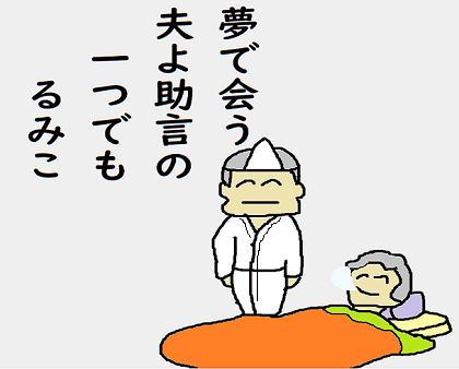 川柳 2年12月 雑詠 夢
