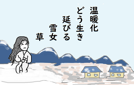 川柳 2年12月 雪女 草