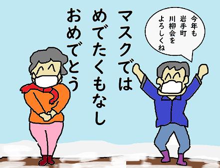川柳 3年1月 ブログ用