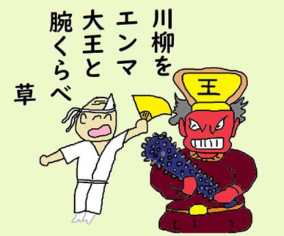川柳 エンマ大王  草