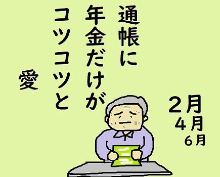 川柳 3月 題詠「コツコツ」 愛  ペ