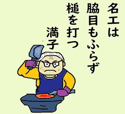川柳 3年1月 「コツコツ」 満子  ペ