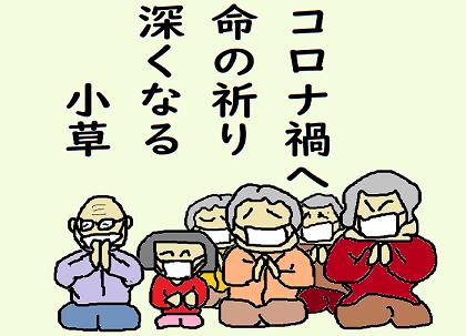 川柳 3年1月 雑詠 コロナ 小草 ペ