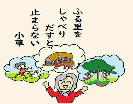 川柳 3年1月 雑詠 ふる里 小草  ペ
