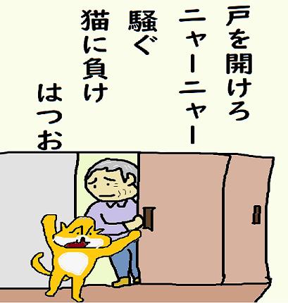 川柳 3年1月 雑詠 猫  はつお   ペ