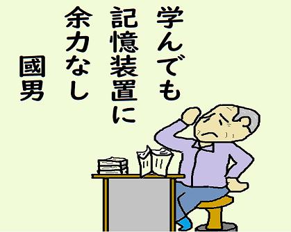 川柳 3年2月 学ぶ 國男 ペ
